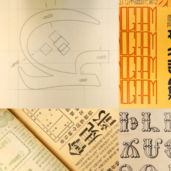 Type and Lettering from Around the World thumbnail